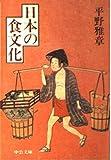 日本の食文化 (中公文庫)