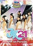 JK21 LIVE on Parade KTVアイドルSpecial 【Loppi・HMV限定販売】