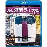 215系 湘南ライナー8号 4K撮影作品 小田原~東京【Blu-ray Disc】