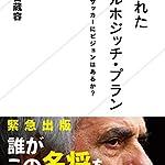 砕かれたハリルホジッチ・プラン 日本サッカーにビジョンはあるか? (星海社新書)