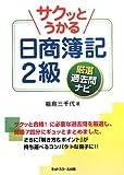 サクッとうかる日商簿記2級厳選過去問ナビ