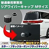 【ブラックカーボン+BKキャップ】リアワイパーキャップ Mサイズ ステップワゴンRK 系 (H21/10~)