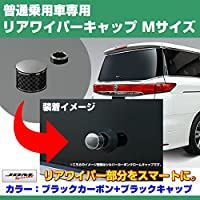 【ブラックカーボン+BKキャップ】リアワイパーキャップ Mサイズ ジューク YF15 (H22/6-)