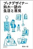 ブックデザイナー鈴木一誌の生活と意見