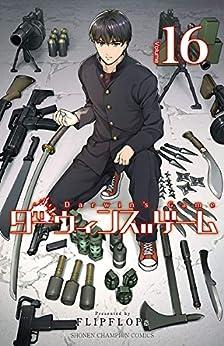 [FLIPFLOPs]のダーウィンズゲーム 16 (少年チャンピオン・コミックス)