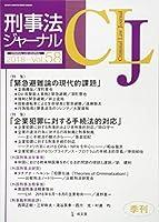 刑事法ジャーナル Vol.58(2018年) 特集:「緊急避難論の現代的課題」「企業犯罪に対する手続法的対