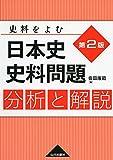 日本史史料問題分析と解説―史料をよむ