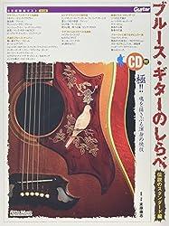 ブルース・ギターのしらべ 伝説のスタンダード編 (CD付き) (Guitar magazine)
