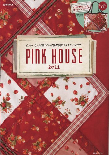 PINK HOUSE 2011 (e-MOOK) (e-MOOK 宝島社ブランドムック)の詳細を見る