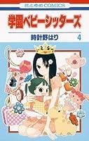 学園ベビーシッターズ 4 (花とゆめCOMICS)