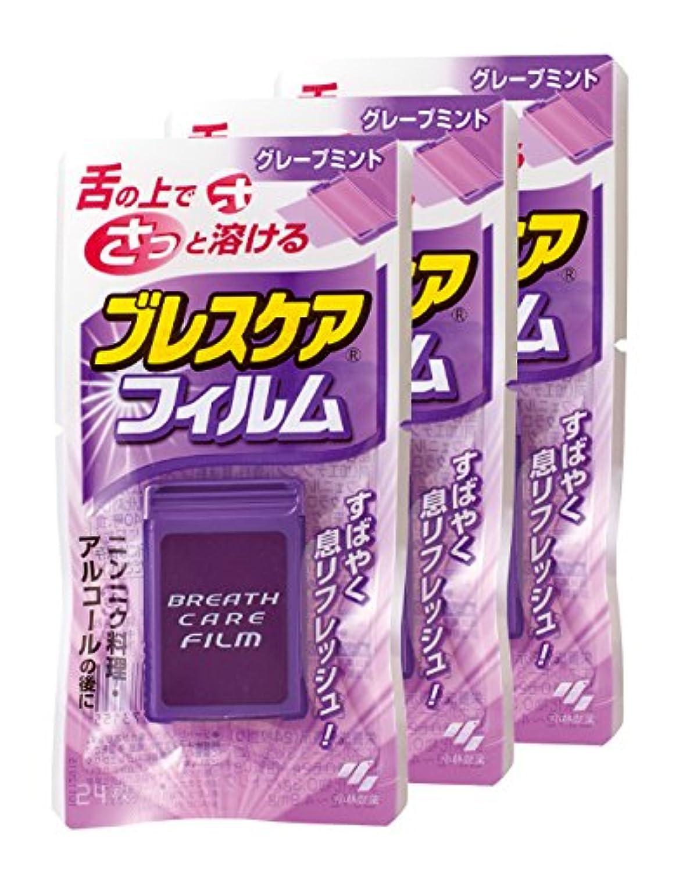 野生医薬品無実ブレスケアフィルム グレープミント 24枚 3個パック