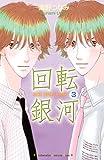 回転銀河(3) (Kissコミックス)