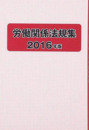 労働関係法規集〈2016年版〉