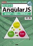 はじめてのAngularJS―「双方向データ結合」&「依存性注入」 「Mode」「View」「Controller」に分離して作業を明確化! (I・O BOOKS)