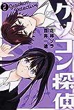 ゲソコン探偵(2) (講談社コミックス)