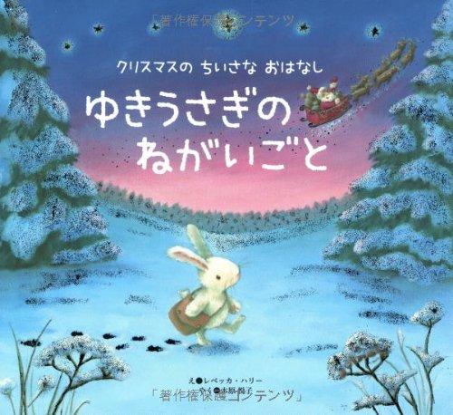 ゆきうさぎのねがいごと クリスマスの ちいさなおはなしの詳細を見る