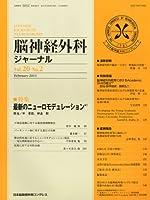 脳神経外科ジャーナル 2011年 02月号 [雑誌]