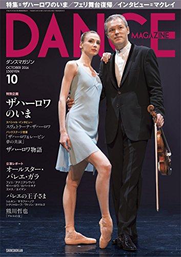DANCE MAGAZINE (ダンスマガジン) 2016年 10月号 特別企画「ザハーロワのいま」