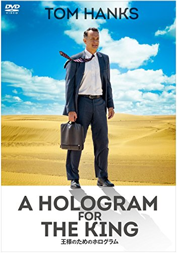 王様のためのホログラム[DVD]