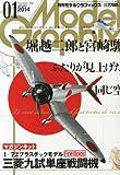 Model Graphix (モデルグラフィックス) 2014年 01月号 [雑誌]
