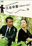 WOWOW開局20周年記念番組 三谷幸喜「short cut」[DVD]