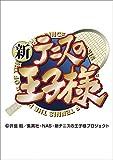エンスカイ 新テニスの王子様 2019年カレンダー