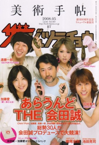 美術手帖 2008年 05月号 [雑誌]