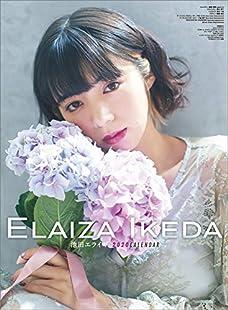 池田エライザ 2020年 カレンダー 壁掛け CL-207