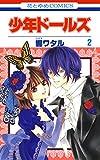 少年ドールズ 2 (花とゆめコミックス)