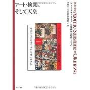 アート・検閲、そして天皇―「アトミックサンシャイン」in沖縄展が隠蔽したもの