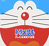 [B002OOPGFE: テレビアニメ30周年記念 ドラえもんテレビ主題歌全集]
