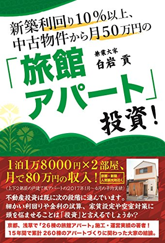 新築利回り10%以上、中古物件から月50万円の「旅館アパート」投資!
