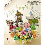 ムーミンと仲間達がお祝います☆卓上バルーンアレンジ「ムーミン withフレンズ ボックス」誕生日や結婚式、発表会、開店周年のお祝いに