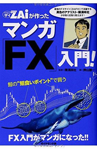 FX投資のすべてがマンガでわかる!  ザイが作ったマンガ「FX」入門の詳細を見る