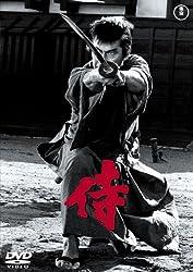 侍 [DVD]