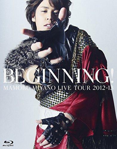 MAMORU MIYANO LIVE TOUR 2012-13~BEGINNING!~ [Blu-ray] 宮野真守 キングレコード