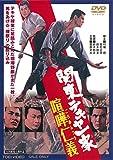 関東テキヤ一家 喧嘩仁義[DVD]