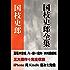 国枝史郎全集 決定版 全91作品 (インクナブラPD)