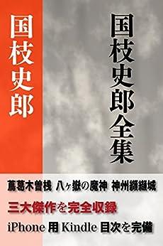 [国枝史郎]の国枝史郎全集 決定版 全91作品 (インクナブラPD)