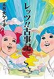 ([そ]1-1)レッツ!!古事記 (ポプラ文庫)