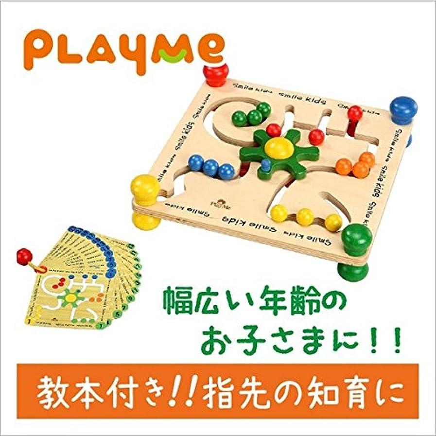 ドロー牧師寓話木製玩具 知育玩具 プレイミー PlayMeToys H0515 ビーズステアリング