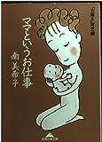 ママというお仕事―「女磨き」育児編 (知恵の森文庫)