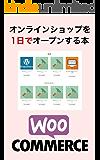 Wordpress + WooCommerceを使って1日でオンラインショップをオープンする本: ダウンロード商品・バーチャル商品も取扱OK