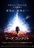 マーズ・コンタクト [DVD]