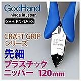 ゴッドハンド クラフトグリップシリーズ 先細プラスチックニッパー 120mm プラモデル用工具 GH-CPN-120-S