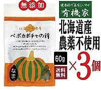 無添加 国産 ペポカボチャの種 ( 生 ) 60g×3個★ 送料無料 ネコポス便 ★北海道産農薬不使用のカボチャの種です。ペポカボチャとは主に種子を食用とするかぼちゃで、日本での生産は珍しいものです。炒って食べるほか、製菓材料にも使用できます。