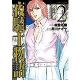 夜騎士物語 : 2 (アクションコミックス)