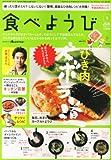 食べようび 2013年 06月号[雑誌]