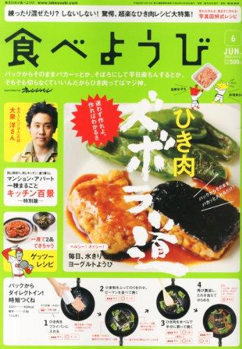 食べようび 2013年 06月号[雑誌]の詳細を見る