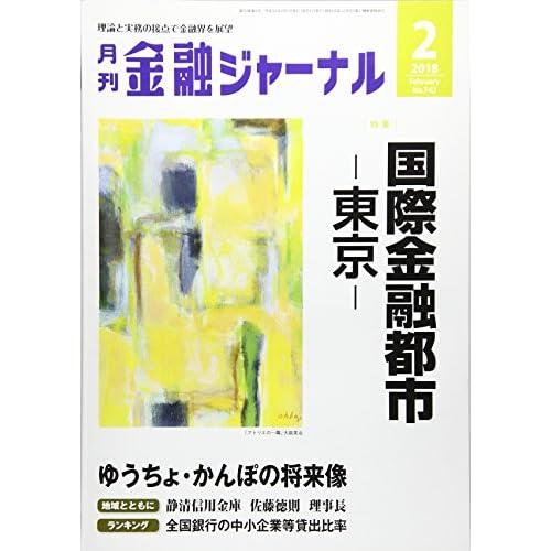 金融ジャーナル 2018年 02 月号 [雑誌]